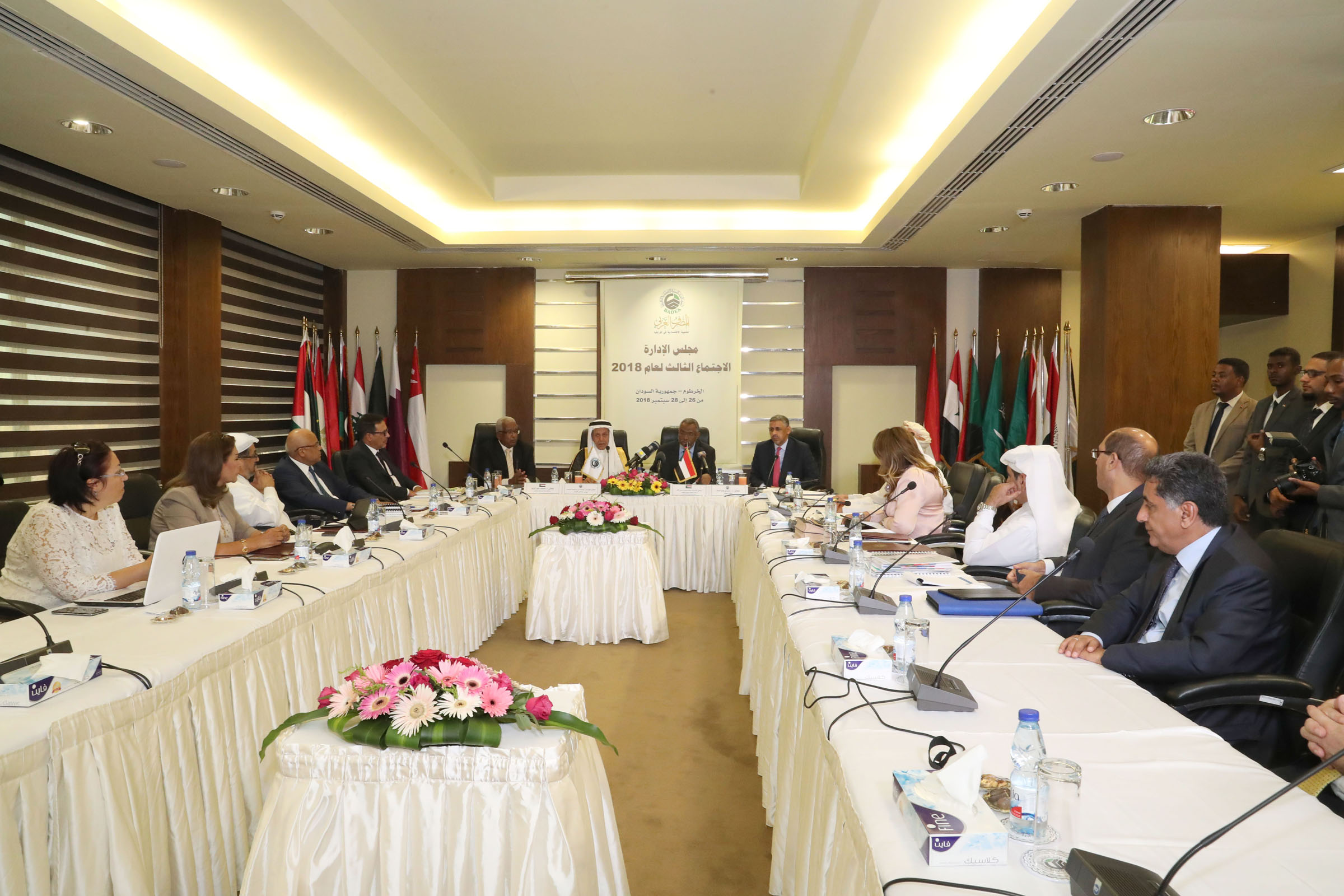 BADEA's Board of Directors winds up its 3rd meeting for the year 2018
